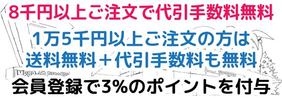 1万円以上ご注文の方は送料無料