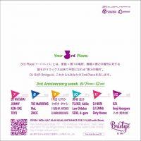 8/7-12は、毎週水曜にDJで参加している、渋谷DJ BAR Bridgeの3周年アニバーサリー・ウィーク! 自分は、8月9日(水)に水曜チームとして参加致します! DJ: 川辺ヒロシ クボタタケシ Hatchuck  […]