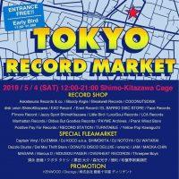 レコード好きにはすでに恒例となっている、下北沢高架下スペースでのレコード・フェア、 TOKYO RECORD MARKET に当店も出店します! フェア限定のお買い得プライスにて、LP、12インチ、7インチを1000枚ほ […]
