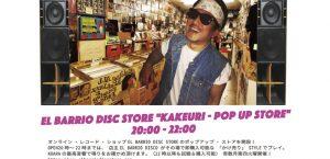 """9/24(火)渋谷KOARA で奇数月第4火曜に開催してるイベント """"EL BARRIO DISCO""""内でレコードかけ売り販売致します! 20時OPEN〜22時までは、僕がひたすらオススメ商品を"""" […]"""