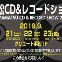 9/21(土) 9/22(日) 9/23(月祝)開催の、第22回「浜松CD & レコード・ショウ」に当店も出店参加させて頂きます! 静岡〜東海地方の皆様、是非是非ご来場くださいませ☆ ★2日目以降にご利用頂ける、 […]
