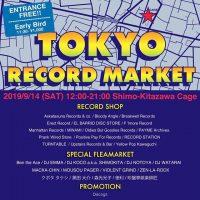 台風のため延期されてましたが、9/14土曜に振替開催! 下北沢高架下スペース下北ケージにて開催される、 TOKYO RECORD MARKETに当店も出店参加致します! 下北ケージが9月で営業終了するため、こちらでの開催 […]
