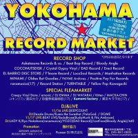 11/16(土) 17(日)の2日間にわたって横浜で開催される『YOKOHAMA RECORD MARKET』に当店も出店します! 赤レンガ倉庫〜山下公園の間に位置する、海を見渡せる象の鼻テラスという最高のロケーションで […]