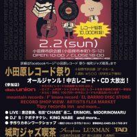 2月2日(日曜)渡辺俊美さんと小田原市がタッグを組んで開催される、 「小田原レコード祭り」に当店も出店いたします!! 当日は、レコードを掘りながら同時に会場でご覧の豪華ライブ&DJも楽しめてしまうスペシャル・イベント!  […]
