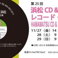 新型コロナ・ウィルスの影響で、今年浜松で開催予定だったレコード・ショウも度々中止の憂き目にあったおりましたが晴れて開催!! ★11月27(金)〜29(日)「第25回 浜松CD & レコード・ショウ」に当店も出店致 […]