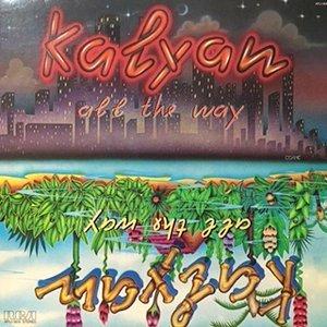 LP / KALYAN / ALL THE WAY