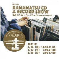 3月26日(金)〜28日(日) 恒例の「第26回 浜松CD&レコード・ショウ」に出品します! 是非是非ご来場ください!! 「第26回 浜松CD & レコード・ショウ」 アナログレコードとCDの名盤・貴重盤 […]